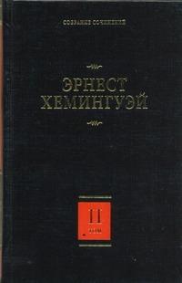 с/с Хемингуэй