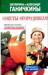 Советы огородникам Ганичкин А.В., Ганичкина О.