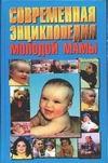 Современная энциклопедия молодой мамы Надеждина В.