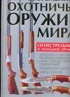 Современное охотничье оружие мира Шунков В.Н.