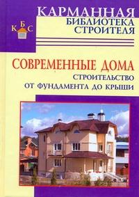 Современные дома. Строительство от фундамента до крыши Рыженко В.И.