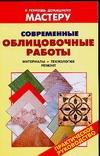 Современные облицовочные работы Рыженко В.И.