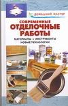 Современные отделочные работы Рыженко В.И.