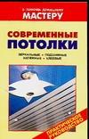Современные потолки Рыженко В.И.