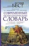 Современный психологический словарь Зинченко В.П., Мещеряков Б.Г.