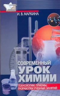 Современный урок химии Маркина И.В.