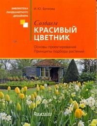 Создаем красивый цветник Бочкова И.Ю.