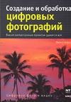 Создание и обработка цифровых фотографий