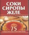 Соки, сиропы, желе Остренко О.В.
