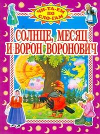Солнце,месяц и Ворон Воронович Сергеев