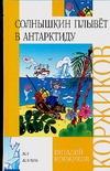 Солнышкин плывет в Антарктиду Коржиков В.Т.