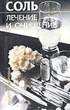 Соль. Лечение и очищение Драгомирецкий Ю.А.