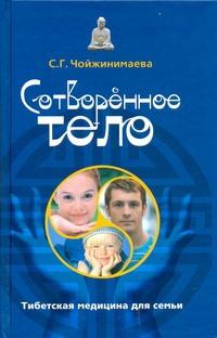 Сотворенное тело. Тибетская медицина для семьи Чойжинимаева С.Г.
