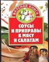 Соусы и приправы к мясу и салатам Жукова В.Н.
