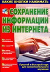Сохранение информации из Интернета