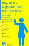 Социально-педагогическая работа школы Грибенчук Н.И., Иванова С. В.
