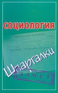 Социология Фидорович О.И.