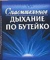 Спасительное дыхание по Бутейко Колобов Ф.Г.