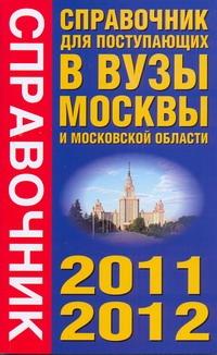 Справочник для поступающих в вузы Москвы и Московской области, 2010-20112