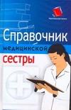 Справочник медицинской сестры Федорова Е.А.