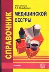 Справочник медицинской сестры Клипина Т.Ю.
