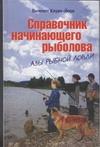 Справочник начинающего рыболова Клуве-Йорк К.