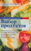 Справочник покупателя: выбор продуктов Ворличек Михаэл