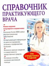 Справочник практикующего врача Бородулин В.И., Воробьев А.И., Тополянский А.В.