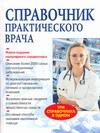 Справочник практического врача Бородулин В.И., Воробьев А.И.
