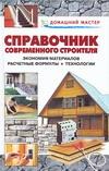 Справочник современного строителя Баринов В.В., Рыженко В.И.