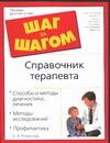 Справочник терапевта Романова Е.А.