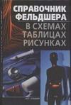 Справочник фельдшера в схемах, таблицах, рисунках Джерелей Б.Н.
