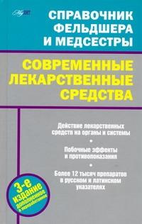 Справочник фельдшера и медсестры. Современные лекарственные средства Ингерлейб М.Б.