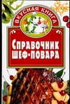 Справочник шеф-повара Киреевский И.Р.