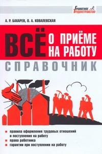 Справочник:Всё о приёме на работу Бахарев А.Р.