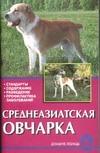 Среднеазиатская овчарка Мычко Е.Н.
