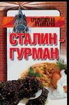 Сталин-гурман Смирнова Л.