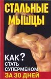 Стальные мышцы. Как стать суперменом за 30 дней Кириллов Алексей