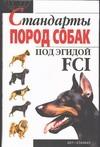 Стандарты пород собак по эгидой FCI Джимов М., Крылова Н.