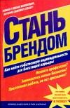 Стань брендом Андрузия Д., Хаскинс Р.