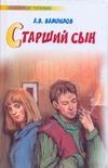 Старший сын Вампилов А.В.