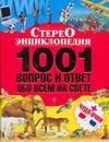 Стереоэнциклопедия.1001 вопрос и ответ обо всем на свете Шереметьева Т. Л.