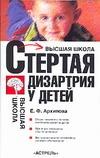 Стертая дизартрия у детей Архипова Е.Ф.