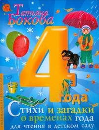 Стиxи и загадки о временаx года Бокова Т.В., Попова В., Черкасова Т.Ю.
