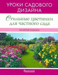 Стильные цветники Ильина В.В.