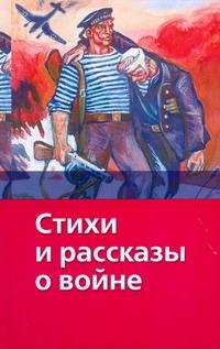 Стихи и рассказы о войне Федоренко П.К.