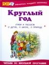 Стихи и рассказы о детях, о школе, о природе Занков В.В., Оленичева Ю.Н.