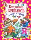 Стихи и сказки Степанов В.Д.