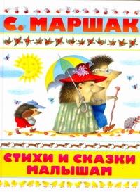 Стихи и сказки малышам Антоненков Е., Маршак С.Я.