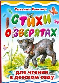 Стихи о зверятах для чтения в детском саду Бокова Т.В., Чукавина И.А.